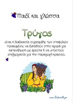 "Διαθεματική ""τρύγος"" Fall Projects, School Projects, Fall Is Here, Trees To Plant, Winnie The Pooh, Coloring Pages, Diy And Crafts, Preschool, Language"