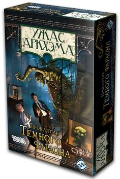 Arkham Horror, board game, boardgame, Hobby World, Ужас Аркхэма, Проклятие Тёмного Фараона, настольная игра, Мир Хобби