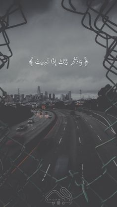 Beautiful Quran Quotes, Arabic Love Quotes, Islamic Inspirational Quotes, Allah Islam, Islam Quran, Allah Loves You, Quran Arabic, Islamic Quotes Wallpaper, World Quotes