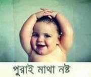 Funny Facebook Status, Free Facebook, Awkward Funny, The Funny, Facebook Comment Photo, Bangla Funny Photo, Everything Funny, Digital Photography, Funny Photos