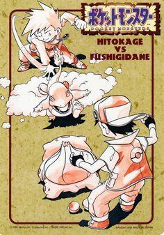 Pocket Monsters / Ken Sugimori