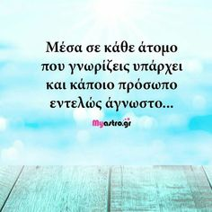 Picture Quotes, Love Quotes, Feeling Loved Quotes, Greek Quotes, Wise Words, Psychology, Feelings, Pictures, Life