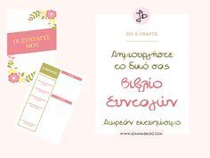Δημιουργήστε το δικό σας βιβλίο συνταγών (δωρεάν εκτυπώσιμο)