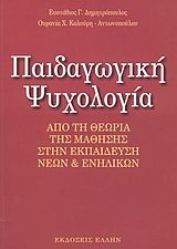 Παιδαγωγική ψυχολογία Social Science, Psychology, Books, Free, Livros, Libros, Book, Psicologia, Book Illustrations