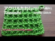 Waffle Stitch, Baby Knitting, Pot Holders, Diy And Crafts, Crochet Hats, Youtube, Handmade Ideas, Farmhouse Rugs, Stitches