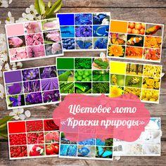 Цвета для детей, изучаем цвета и развиваем цветовосприятие — лото для детей «Краски природы»