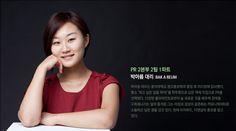 2본부 박아름 사원  PR Division 2, A-Reum Bak