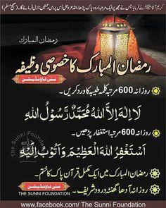 Duaa Islam, Islam Hadith, Allah Islam, Islam Quran, Islamic Prayer, Islamic Dua, Islamic World, Dua E Noor, Ramzan Dua
