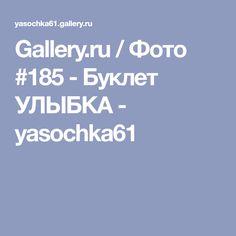 Gallery.ru / Фото #185 - Буклет УЛЫБКА - yasochka61