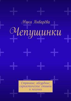 Книжный магазин: Чепушинки. Странные, абсурдные, саркастические стишки ипесенки Ники Январёвой. Сумма: 280.00 руб.