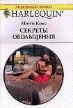 Секреты обольщения. Начните читать книги Кокс Мэгги в электронной онлайн библиотеке booksonline.com.ua. Читайте любимые книги с мобильного или ПК бесплатно и без регистрации.