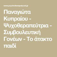 Παναγιώτα Κυπραίου - Ψυχοθεραπεύτρια - Συμβουλευτική Γονέων - Το άτακτο παιδί