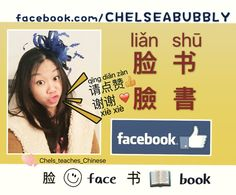 If you are a Facebook person, this is definitely the page to help keep up with your Chinese learning #learnchinese #chineselanguage #chelseabubbly #studychinese #mandarinchinese