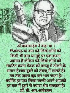 Ambedkar General Knowledge Book, Knowledge Quotes, Freedom Fighters Of India, Life Lesson Quotes, Life Quotes, Latest Funny Jokes, Good Morning Images Hd, Mixed Feelings Quotes, Zindagi Quotes