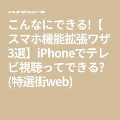 c65aff80f2 【スマホ機能拡張ワザ3選】iPhoneでテレビ視聴っ