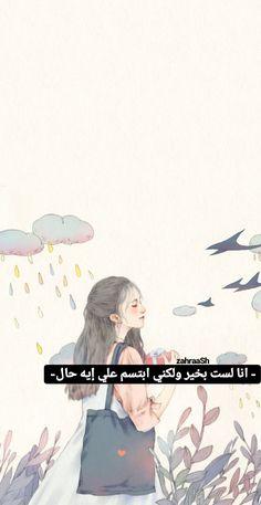 Arabic Words, Arabic Quotes, Anime Music Videos, Illumination Art, Islam Facts, Girl Photography Poses, My Land, Hijab Fashion, Exo