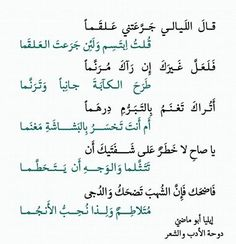 Beautiful Arabic Words, Arabic Love Quotes, Best Quotes, Life Quotes, Qoutes, Arabic Typing, Teamwork Quotes, Arabic Poetry, Arabic Language