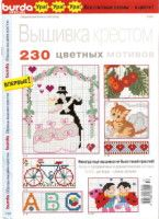 """Gallery.ru / Orlanda - Альбом """"Burda Special-230 цветных мотивов для вышивки крестом"""""""