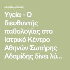 Υγεία - Ο διευθυντής παθολογίας στο Ιατρικό Κέντρο Αθηνών Σωτήρης Αδαμίδης δίνει λύσεις για να απαλλαγούμε από το δυσάρεστη αίσθηση πρηξίματος. Η κατακράτηση υγρών