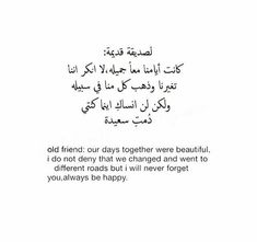 will always love my old friend/s Arabic Phrases, Arabic English Quotes, Arabic Love Quotes, Muslim Quotes, Religious Quotes, Islamic Quotes, Words Quotes, Me Quotes, Qoutes