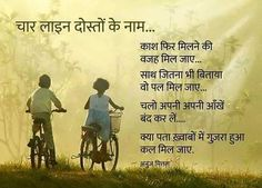 New Happy Friendship Day messages, Quotes, Images, Status & Poems Bff Quotes, Best Friend Quotes, People Quotes, Friend Poems, Prayer Quotes, Daily Quotes, Funny Quotes, Short Friendship Quotes, Farewell Quotes In Hindi