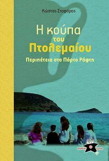aylogyros news: «Η κούπα του Πτολεμαίου»… στην προθήκη της αυλής μ...