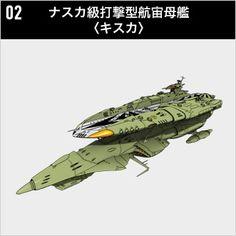 キ八型試作宙艇 Concept Ships, Concept Art, Star Blazers, Sci Fi Ships, Anthro Furry, Spaceships, Battleship, Spacecraft, Anime Comics