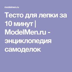 Тесто для лепки за 10 минут | ModelMen.ru - энциклопедия самоделок
