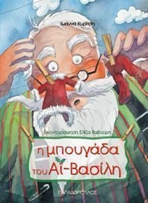 Μια πρόταση για χριστουγεννιάτικη γιορτή! Γραμμένη σε έμμετρο λόγο και με χιουμοριστική χροιά, η ιστορία από το ομώνυμο βιβλίο της Ιωάννας Κυρίτση «Η μπουγάδα του Άι-Βασίλη», με ρόλους για 50 παιδιά και άνω… Μπορείτε να τη διαμορφώσετε στα δικά σας μέτρα και στις ανάγκες της τάξης ή του σχολείου σας. …