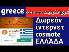 cosmote free internet greece 2019 - YouTube Internet, Mobiles, Greece, Ads, Education, Youtube, Greece Country, Mobile Phones, Onderwijs
