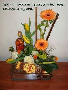 Name Day, Greek Quotes, Food To Make, Birthday, Plants, Recipes, Birthdays, Saint Name Day