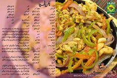 chicken fajita Masala Tv Recipe, Biryani Recipe, Chicken Fajita Recipe, Chicken Pasta Recipes, Cooking Recipes In Urdu, Easy Cooking, Bread Recipes, Cooking Tips, Shireen Anwar Recipes