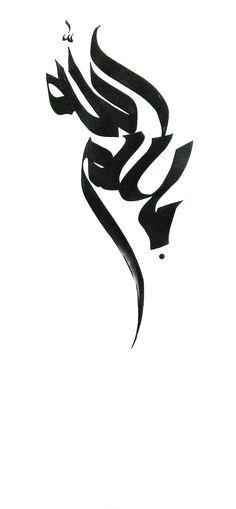 Calligraphy by Arif Khan Bismillah Calligraphy, Art, Art Background, Kunst, Art Education