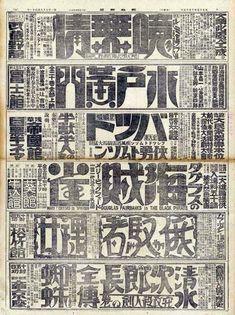 Creative Vintage, Ads, Japanese, Newspaper, and Japan image ideas & inspiration on Designspiration New Year Typography, Design Typography, Vintage Typography, Typography Inspiration, Typography Letters, Typography Poster, Typography Wallpaper, Lettering, Design Inspiration