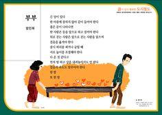 함민복-부부[詩가있는 도시철도]