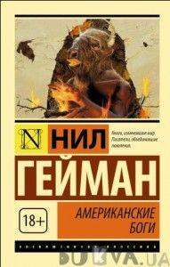 купить: Книга Американские боги
