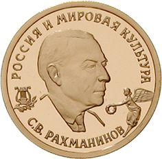 //50 Rubel 1993 Rahmaninow