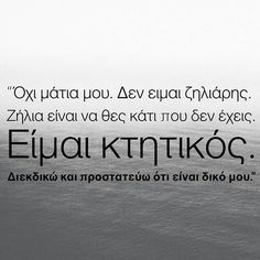When you hear these words. Funny Greek Quotes, Silly Quotes, Clever Quotes, Movie Quotes, Life Quotes, Feeling Loved Quotes, Proverbs Quotes, Philosophy Quotes, Greek Words
