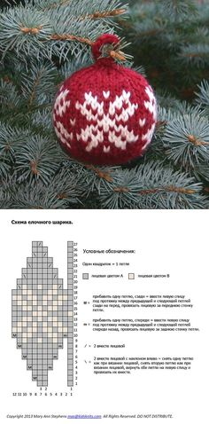Knitted ball on a fir-tree with an ornament spokes Knit Christmas Ornaments, Christmas Toys, Christmas Knitting, Christmas Stockings, Christmas Decorations, Hobbies And Crafts, Diy And Crafts, Fair Isle Knitting Patterns, Christmas Templates
