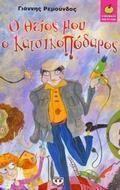 Παιδικά βιβλία για παιδιά δημοτικού. Online free ebook.