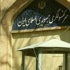 Consulate General of Iran, Karachi. (www.paktive.com/Consulate-General-of-Iran_184SB03.html)
