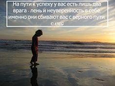 """Никогда не позволяй своей лени управлять твоей жизнью, и никогда не позволяй своим страхам тянуть тебя """"вниз"""". ©AMG #motivation #психология #motivationalquotes #quotes #quoteoftheday #like #life #success #quotesagram #children #мысливеликих #мысли #like4like #follow #blogger #OCEAN #psychology #nature #цитаты #цитатадня #успех #мир #beach #liferules #жизньвцитатах #lifeinquotes#цитатыпрожизнь #мысливслух #AMG"""