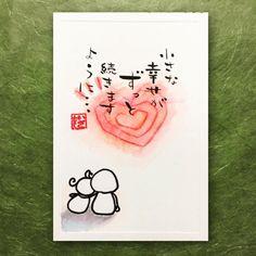 ☆ ・ 小さな幸せが ずっと 続きますように ・ 小さな幸せで 溢れますように ・ そして あなたが ずっと 幸せでありますように ・ ・ わが子たちへ。 ・ ・ #過去作品 ・ #心文字 #筆 #筆文字 #筆文字アート #筆ペン #筆ペン文字 #筆ペンアート #手書き… Favorite Words, Instagram, Stuff Stuff