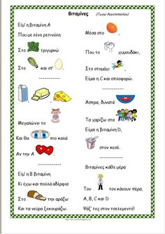Nutrition, Health, Blog, Crafts, Image, Taxi, Baby Care, Greek, Craft Ideas