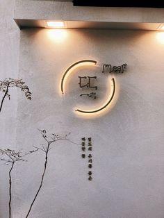 • THE K_울산,간판 디자인 모음! 상가인테리어 창업준비 Sign부터 아자 : 네이버 블로그