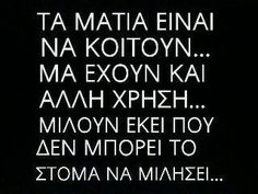 Matia.. Best Quotes, Funny Quotes, Motivational Quotes, Inspirational Quotes, Greek Words, Life Thoughts, Greek Quotes, Good Morning Quotes, Picture Quotes