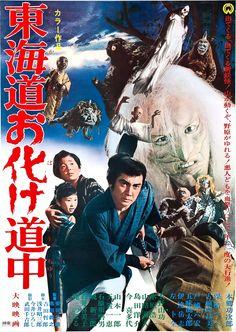 東海道お化け道中 Along with Ghosts(1969)