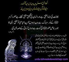 12th Rabi Ul Awal, Eid Milad Un Nabi, Allah, Islamic, Photos, Life, Pictures