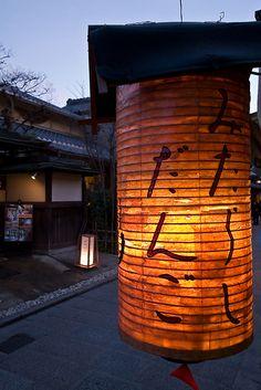 °jpn°  Kyoto. Stroll at Kyoto Higashiyama area twilight in evening. Lantern of Japanese style. 京都 東山のみたらし団子屋さん。