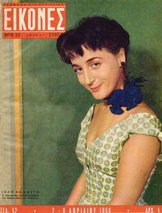 ΕΙΚΟΝΕΣ: Το πλήρες αρχείο των εξώφυλλων (1955-1967) - Έλλη Λαμπέτη